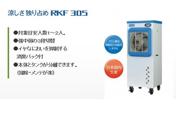 静岡精機 RKF305 気化式冷風機 単相100V 新品 企業様発送のみ 送料無料 一部地域除く 代引き不可
