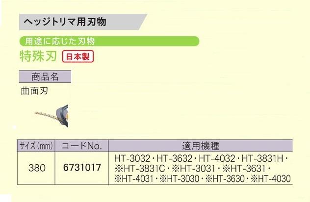 リョ-ビ 6731017 ヘッジトリマ用替刃 特殊刃 曲面刃 刃幅380mm 日本製 新品 適応機種 HT-3032 HT-3632 HT-4032 HT-3831H 生垣バリカン