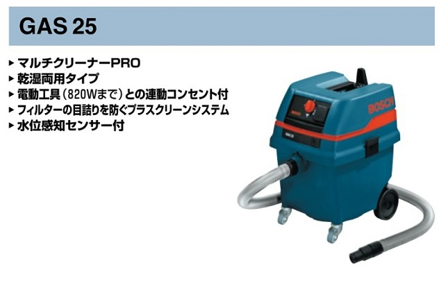 ボッシュ GAS25 マルチクリ-ナ- 集じん機 25L 単相100V 電動工具用連動コンセント付 新品