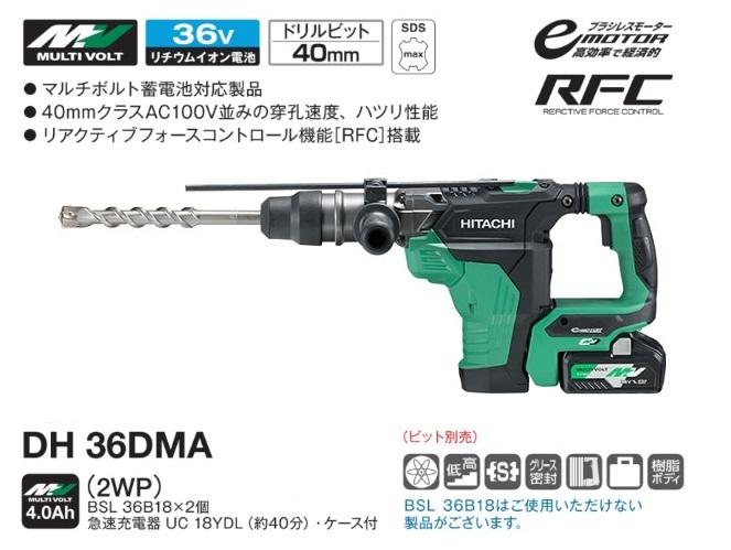 HiKOKI DH36DMA(2WP) 36V-4.0Ahマルチボルト SDS-MAX BLハンマドリル 新品 DH36DMA 2WP 日立 ハイコ-キ