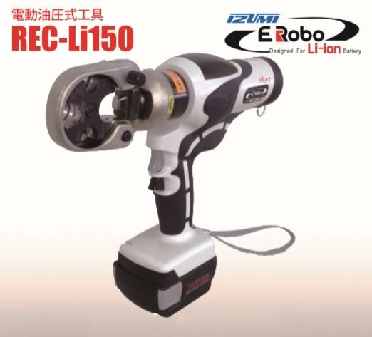 泉精器 REC-Li150 電動油圧式圧着専用工具 150mm2圧着 ERoboシリ-ズ 新品