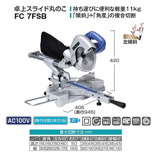 HiKOKI FC7FSB 190mm卓上スライドマルノコ チップソ-付 単相100V DIYモデル 新品 代引き便不可 ハイコ-キ 日立工機