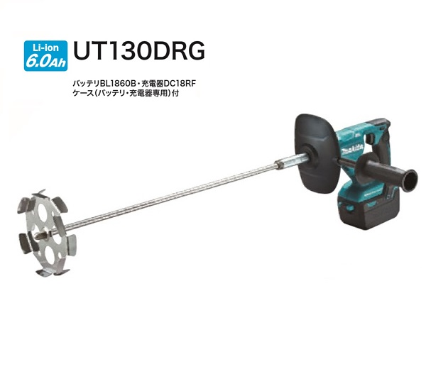 マキタ UT130DRG 18V充電式カクハン機 新品 ミキサ-