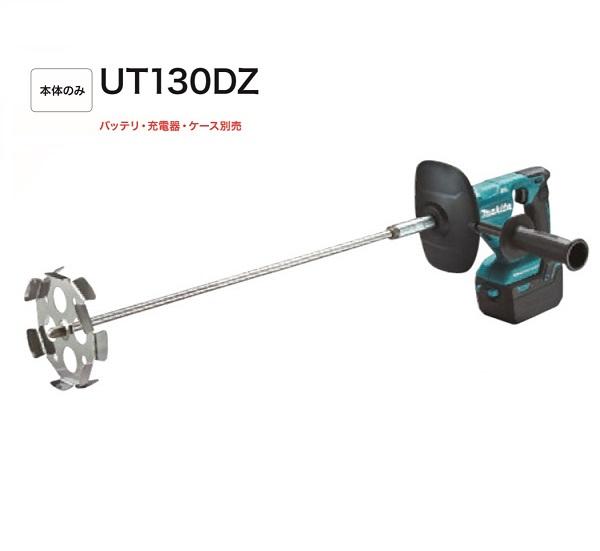 マキタ UT130DZ 18V充電式カクハン機 本体のみ バッテリ・充電器別売 新品 ミキサ-