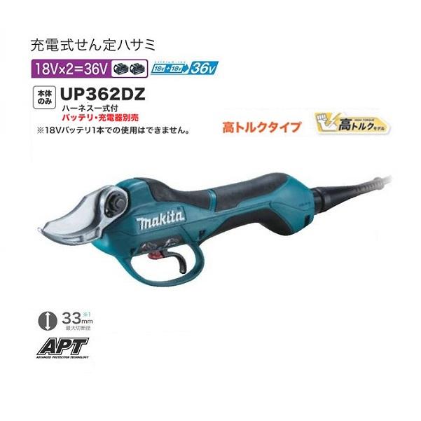 マキタ UP362DZ 18Vx2=18V充電式せん定ハサミ 高トルク仕様 本体のみ バッテリ・充電器別売 新品 硬い枝のせん定に最適