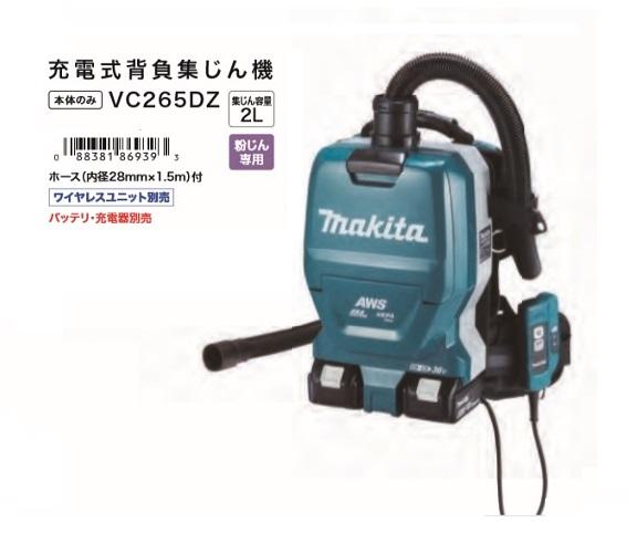 マキタ VC265DZ 18Vx2=36V 粉じん専用充電式背負集じん機 本体のみ バッテリ・充電器別売 集じん容量2L パワフルモード付 新品 コ-ドレス