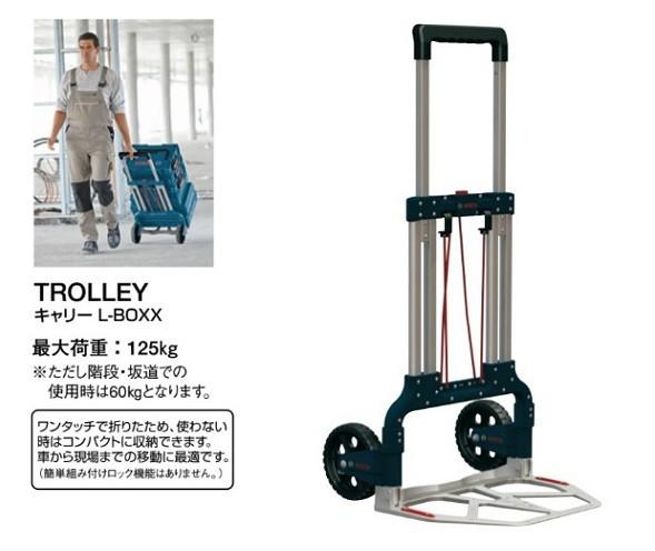 ボッシュ TROLLEY L-BOXXシステム キャリ- 新品 BOSCH LBOXX