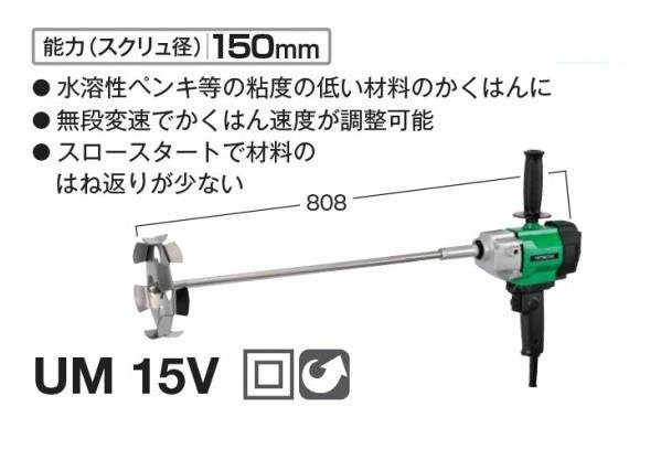 HiKOKI UM15V 無段変速カクハン機 単相100V 新品 低粘度材料の攪拌に ハイコ-キ 日立工機