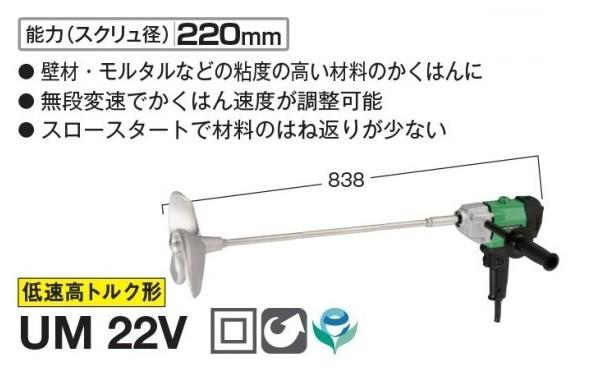 HiKOKI UM22V 無段変速付カクハン機 単相100V 新品 高粘度材料の攪拌に ハイコ-キ 日立工機