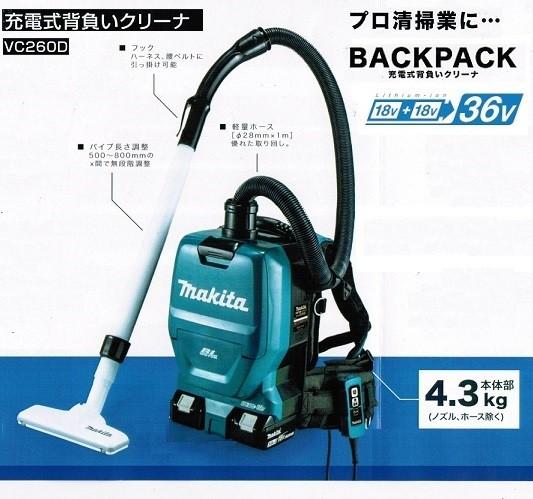 マキタ VC260DZ 18Vx2=36V充電式背負いクリーナー 電池:BL1860Bx2個+充電器:DC18RD付セット 新品