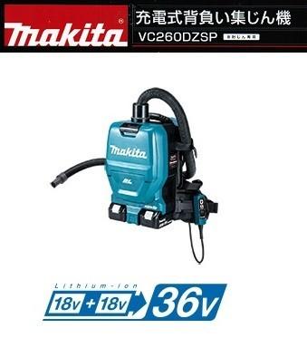 マキタ VC260DZsp 18Vx2=36V充電式背負い集じん機 本体のみ 電池・充電器別売 新品