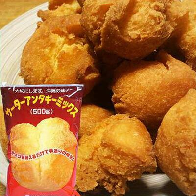 サーターアンダギー ミックス 500g (沖縄製粉)おきなわん(ドーナツ)の素♪サーターアンダギー ミックス粉 サーターアンダギー 小麦粉(ドーナツ 素 粉)沖縄 おみやげ 通販 お取り寄せ  セール |製菓材料 |