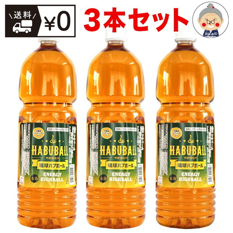 琉球ハブボール 原酒 1.5L 35度 3本セット  リキュール 業務用 13種類のハーブ入り ハブ 酒 【送料無料】南都酒造|ハブボール 35度 1.5L 3本|