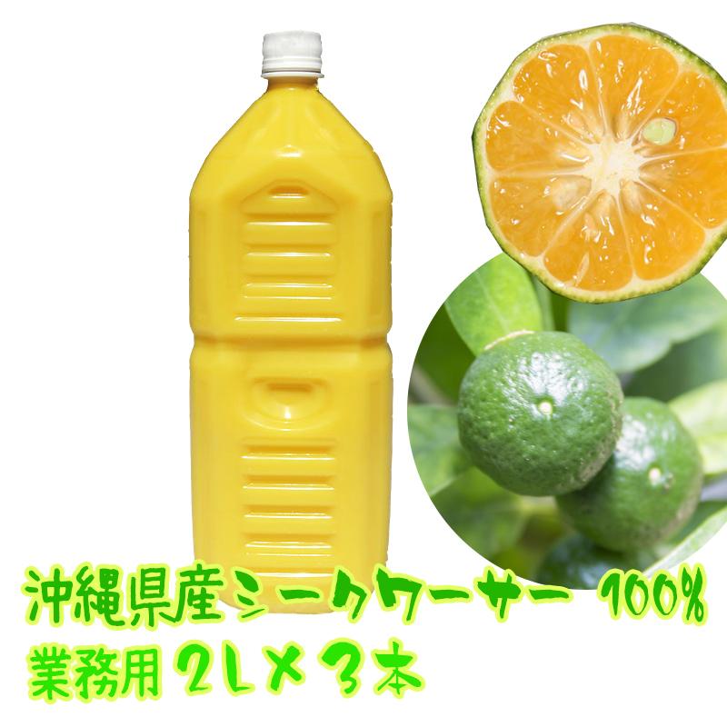 シークワーサー 原液 オキハム 2Lの3本入り【送料無料】沖縄県産のシークヮーサー100%使用 青切り シークワーサー ノビレチン ジュース 業務用サイズでお得です。|シークワーサー 3本|