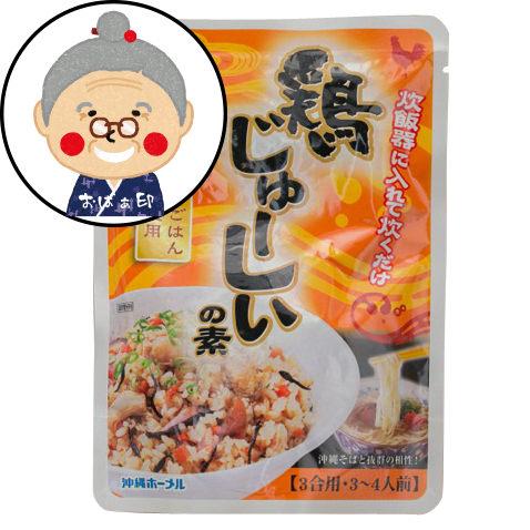 同梱用に 沖縄風炊き込みご飯の素 鶏じゅーしぃーの素 180g 特価キャンペーン 割引も実施中 ホーメル 沖縄風炊き込みご飯 じゅーしー ジューシー じゅーしぃの素