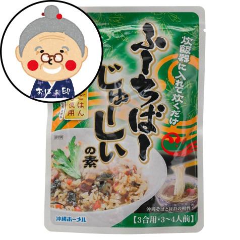 同梱用に 誕生日プレゼント 沖縄風炊き込みご飯の素 フーチバーじゅーしぃーの素 180g レトルト食品 好評