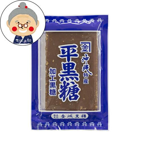同梱用にどうぞ 沖縄伝統の味 板黒糖 黒糖 加工黒糖 全国一律送料無料 屋比久板黒糖 日本 220g 健康的で体に良いお砂糖を