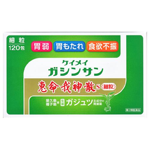 【第2類医薬品】恵命堂 恵命我神散S ケイメイガシンサン 細粒 120包 (分包)