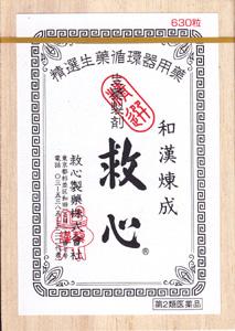 【第2類医薬品】生薬強心剤 救心 630錠【木箱】 【送料無料】