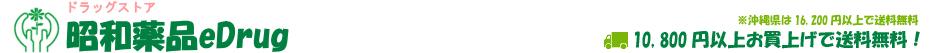 昭和薬品eDrug:ドラッグストア昭和薬品のネット通販なので安心、激安価格でショッピング