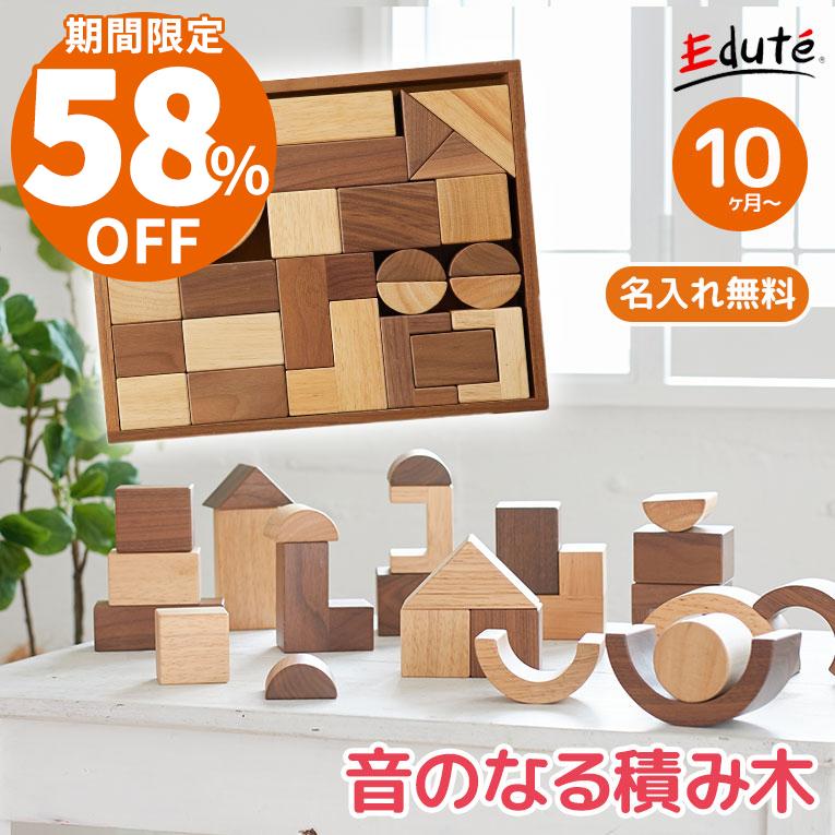 名入れ無料 積み木 SOUNDブロックスLarge プレミアム エデュテ | 誕生日 1歳 男 女 おもちゃ 2歳 子供 木のおもちゃ 誕生日プレゼント 男の子 知育玩具 赤ちゃん 女の子 1歳半 出産祝い 木製 一歳 つみき ベビー 音の出るおもちゃ おしゃれ 木 知育 玩具 ベビー玩具 こども