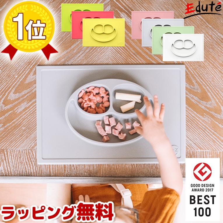 大きなマットが食べこぼしをキャッチ ひっくり返らないベビー食器 NHKおはよう日本で紹介されました 人気 ランキング おすすめ ezpz イージーピージー ハッピーマット 誕生日 1歳 男 女 誕生日プレゼント 男の子 プレゼント 吸盤付き 赤ちゃん 注文後の変更キャンセル返品 ギフト ベビー用品 プレート ひっくり返らない マット 出産祝い メーカー公式ショップ 子供 子ども ミニマット 子供用食器 シリコン 食器 ベビー食器 ベビー 離乳食 おしゃれ 女の子