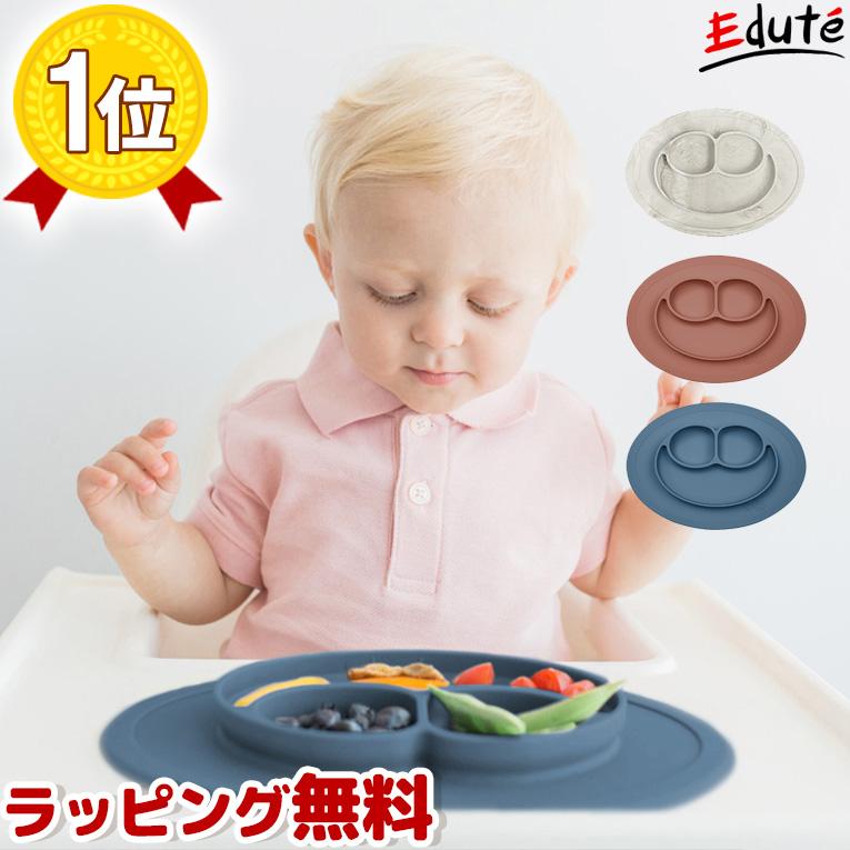 コンパクトサイズで持ち歩きに便利 ひっくりかえらなし食器 NHKおはよう日本で紹介されました 人気 ランキング おすすめ ezpz イージーピージー ミニマット 誕生日 1歳 男 女 誕生日プレゼント 男の子 吸盤付き 赤ちゃん 子供 値下げ 出産祝い 流行 おしゃれ マット ベビーグッズ ひっくり返らない 幼児 ランチプレート 一歳 ベビー用品 離乳食 女の子 プレゼント ベビー食器 プレート シリコン 食器 ベビー