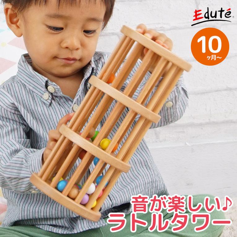 おもちゃ 1歳