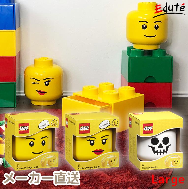 積み重ね可能 Stacking LEGO レゴ ブロック おもちゃ箱 収納 インテリア ストレージ チェスト ストレージヘッドL 誕生日 1歳 男 子供 おもちゃ 誕生日プレゼント 男の子 女 オモチャ箱 女の子 ケース かわいい 2歳 一歳 フタ付き トイボックス ふた付き おしゃれ ボックス 玩具 おかたづけ 訳ありセール 格安 収納箱 子供部屋 おもちゃ入れ こども (人気激安)