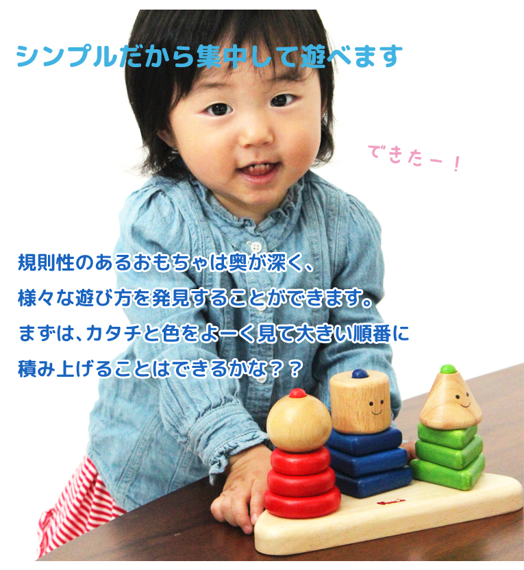 Edute Jiotrio Intellectual Training Toy Birthday Congratulations