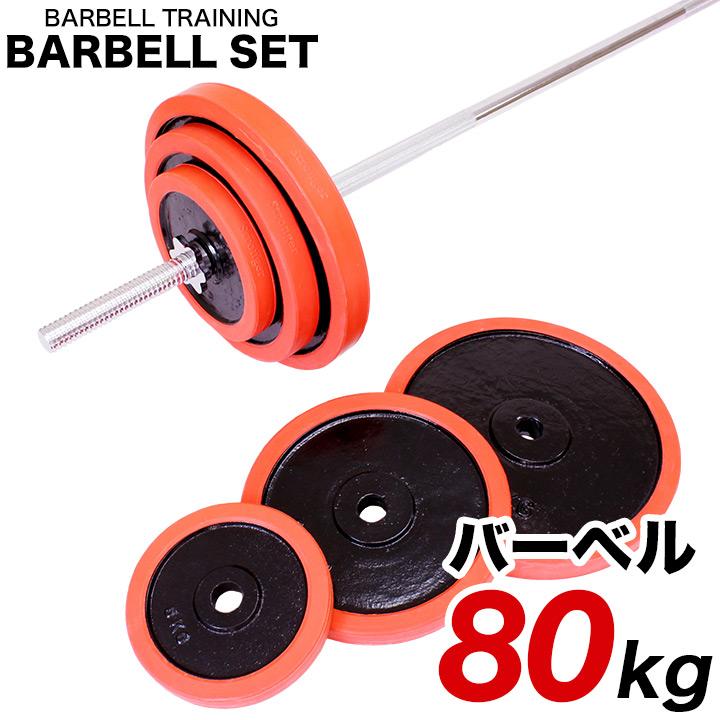 【送料無料】バーベル セット 80kg ラバー付き ストレート バー シャフト プレート ベンチプレス トレーニング 器具 筋トレ 筋肉 マッスル トレーニング器具