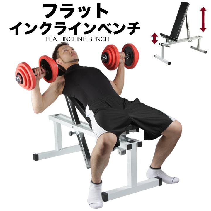 【送料無料】フラットインクラインベンチ 角度調節が可能、ダンベル運動を最大限に発揮 ベンチ トレーニングマシン 自宅 筋トレ マシン トレーニング 器具 ダンベル