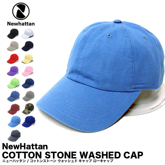 Newhattan ニューハッタン ローキャップ アウトドア ストリート 帽子 無地 コットン ラルフ チノキャップ CAP COTTON メンズ WASHED メール便配送 STONE 父の日 キャップ お買い得 レディース プレゼント ストア