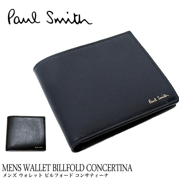 Paul Smith ポール・スミス 財布 メンズ ウォレット ビルフォード コンサティーナ ASPC 5039-W809MENS WALLET BILLFOLD CONCERTINA【送料無料・メール便不可・メンズ】