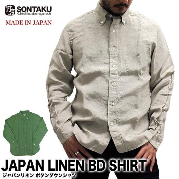 ソンタク SONTAKU 26013 ジャパンリネン BDシャツ JAPAN LINEN BD SHIRT 長袖 MADE IN JAPAN 日本製