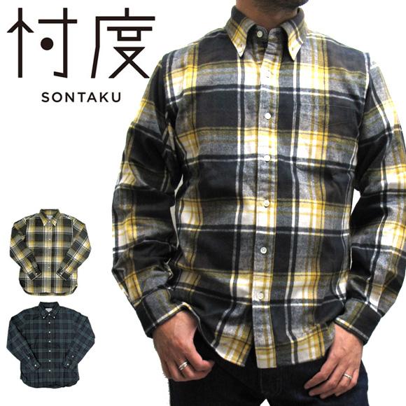 【送料無料】ソンタク SONTAKU 26680 30/2 シャギーチェックBDシャツ 30/2 SHAGGY CHECK BD SHIRT 日本製 MADE IN JAPAN