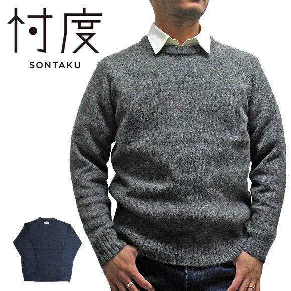 【送料無料】ソンタク SONTAKU 99735 シェットランドセーター SHETLAND SWEATER 英国産ウール