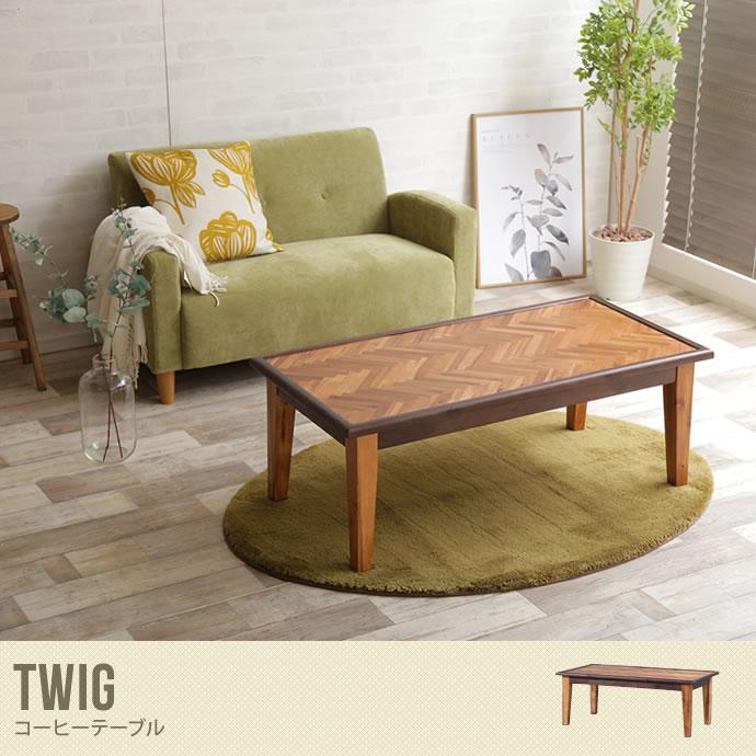 テーブル センターテーブル ヘリンボーン模様 コーヒーテーブル コーヒー ヘリンボーン アカシア センター ラッカー塗装 天然木
