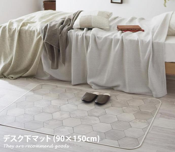 デスク下マット タイル柄 日本製 高級感 上品 マット 撥水加工 ラグ 抗菌 アイボリー