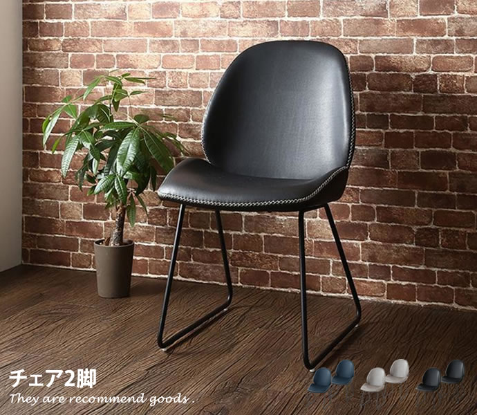 チェア 椅子 イス チェアー ダイニングチェア デスクチェア 2脚セット おしゃれ リビング ダイニング 玄関 食卓 フェイクレザー ダイニングチェアー 北欧 ヴィンテージ アンティーク レトロ シンプル かっこいい ブルー グレー ブラック おすすめ 新生活 一人暮らし