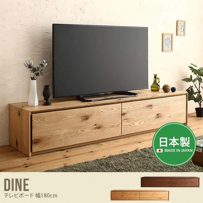 180 テレビボード 木目 日本製 こだわり 美しい 立体的 2カラー ローボード オシャレ シンプル