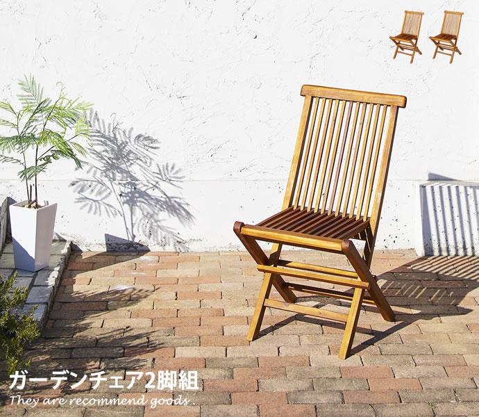 チェア ガーデンチェア ガーデン 折りたたみチェア 折りたたみ 椅子 2脚セット おしゃれ イス ガーデンファニチャー チーク材 木製 アウトドア ベランダ バルコニー ラウンジ お庭 屋外 屋内 ナチュラル 北欧 シンプル ウッドチェア