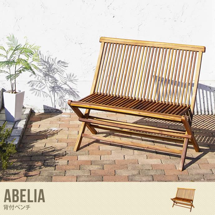 【単品】Abelia ガーデンベンチ ベンチ 折りたたみ式 ガーデンファニチャー 庭 コンパクト ガーデンチェア チーク 2P