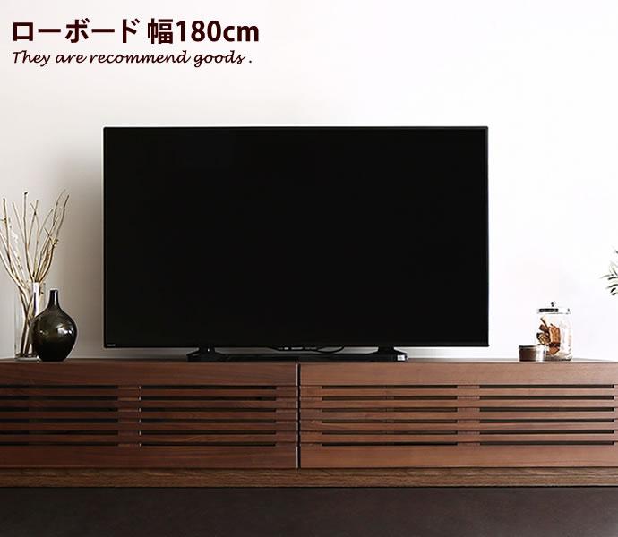 テレビボード【幅180cm】ローボード テレビ台 TVボード 完成品 国産 収納 大型テレビ対応