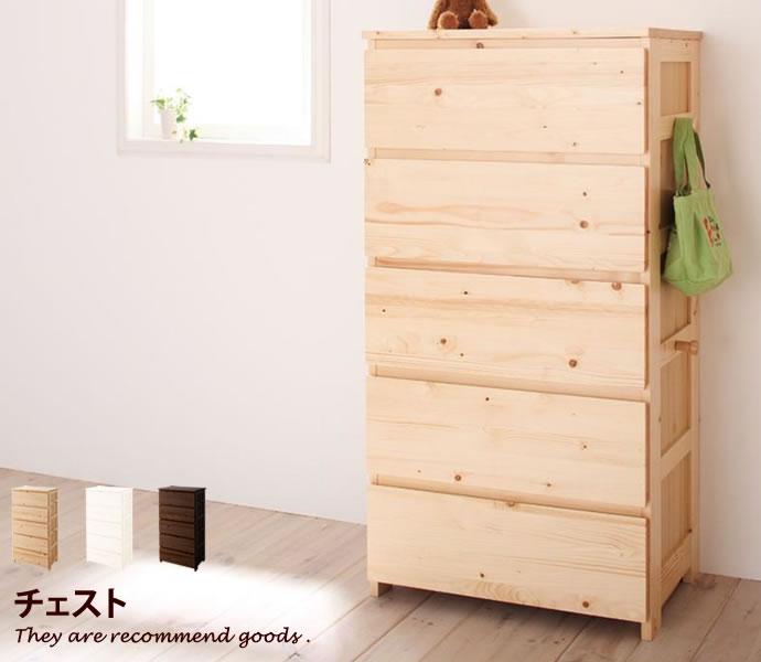 タンス チェスト 片付け 棚 整理 オシャレ 洋服 引っ越し 天然木 優しい シンプル 収納 子ども部屋 子育て こども