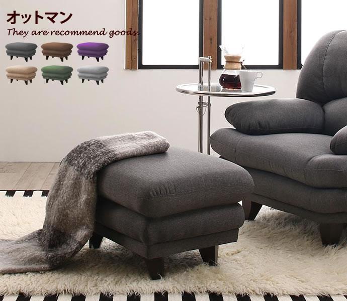 スツール 【単品】オットマン 椅子 チェア ソファチェアー いす スツールチェア コンパクト ソファチェア 1人掛け 1人掛けチェア スツールチェアー 足置き