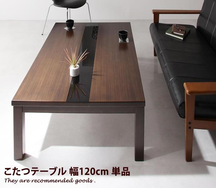 【幅120cm】 こたつテーブル こたつ コタツ 炬燵 茶 アーバン モダン 座卓 ウォールナット ブラウン Gwilt 正方形 グウィルト テーブル ちゃぶ台 シンプル リビングこたつ おしゃれ家具 おしゃれ 北欧
