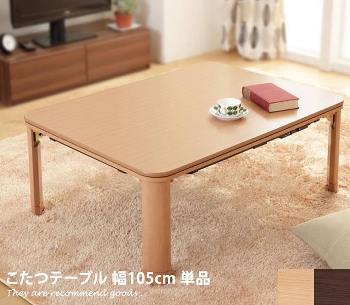 105×75 こたつテーブル こたつ 長方形 テーブル 折れ脚 木製 シンプル 暖かい 折り畳み フラットヒーター リビングテーブル おしゃれ家具 おしゃれ 北欧 モダン