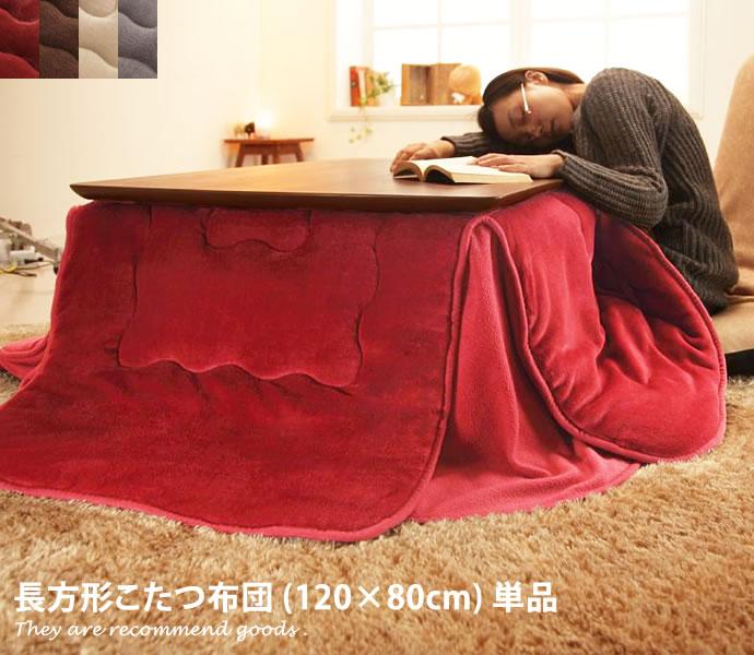 [120×80]こたつ布団 こたつ 布団 フランネル リバーシブル 長方形 洗濯可 丸洗い フランネル ウォッシャブル 撥水 おしゃれ家具 おしゃれ 北欧 モダン