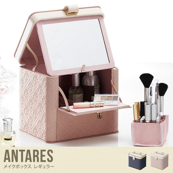 Antares コスメボックス バニティケース メイクボックス アラベスク柄 レギュラー コスメケース 鏡付き 化粧箱 ドレッサー
